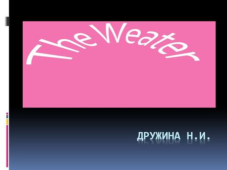 The Weater Дружина Н.И..