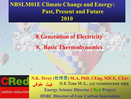 1 8.Generation of Electricity 9. Basic Thermodynamics Maxine Narburgh CSERGE N.K. Tovey ( ) M.A, PhD, CEng, MICE, CEnv Н.К.Тови М.А., д-р технических наук.