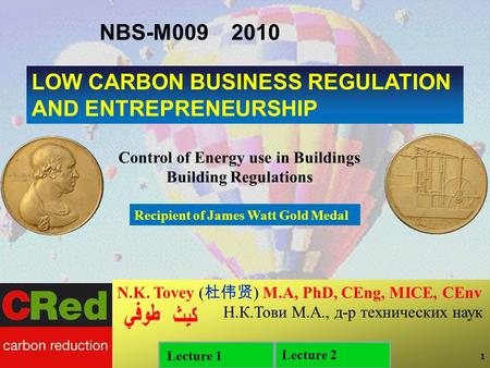 1 1 1 LOW CARBON BUSINESS REGULATION AND ENTREPRENEURSHIP N.K. Tovey ( ) M.A, PhD, CEng, MICE, CEnv Н.К.Тови М.А., д-р технических наук Recipient of James.