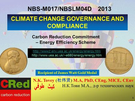1 1 1 CLIMATE CHANGE GOVERNANCE AND COMPLIANCE N.K. Tovey ( ) M.A, PhD, CEng, MICE, CEnv Н.К.Тови М.А., д-р технических наук Recipient of James Watt Gold.