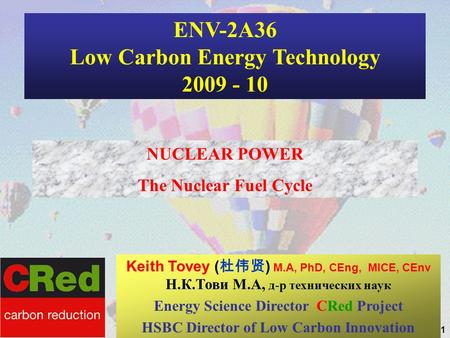 1 ENV-2A36 Low Carbon Energy Technology 2009 - 10 Keith Tovey ( ) M.A, PhD, CEng, MICE, CEnv Н.К.Тови М.А, д-р технических наук Energy Science Director.