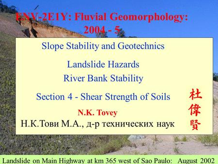 ENV-2E1Y: Fluvial Geomorphology: