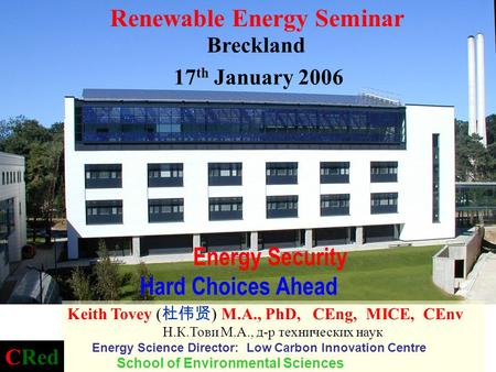 Energy Security Hard Choices Ahead Keith Tovey ( ) M.A., PhD, CEng, MICE, CEnv Н.К.Тови М.А., д-р технических наук Energy Science Director: Low Carbon.