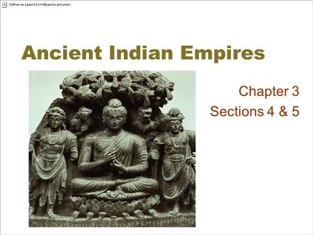 Ancient Indian Empires Chapter 3 Sections 4 & 5. Indian Kingdoms By the early 500's B.C., 16 kingdoms existed in northern India alone –Most powerful: