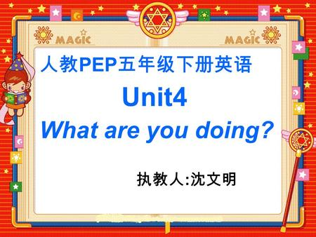 What are you doing? Unit4 执教人 : 沈文明 人教 PEP 五年级下册英语.