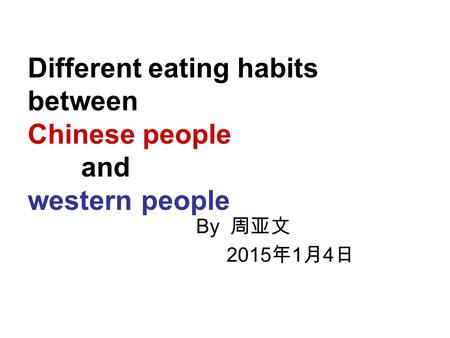 By 周亚文 2015 年 1 月 4 日 Different eating habits between Chinese people and western people.