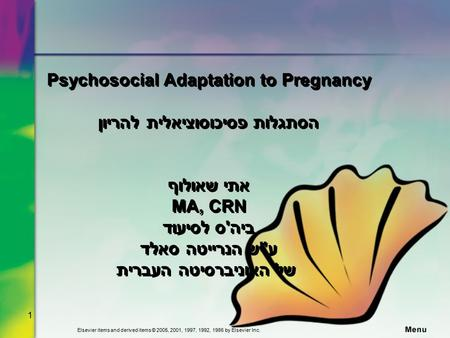 Elsevier items and derived items © 2005, 2001, 1997, 1992, 1986 by Elsevier Inc. 1 Psychosocial Adaptation to Pregnancy הסתגלות פסיכוסוציאלית להריון אתי.