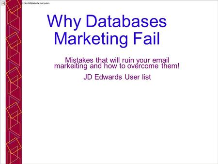 Why Databases Marketing Fail Mistakes that will ruin your email markeiting and how to overcome them! JD Edwards User list.