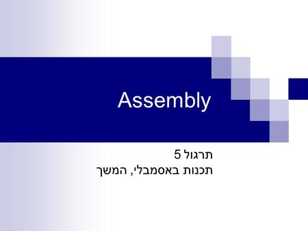 Assembly תרגול 5 תכנות באסמבלי, המשך. Condition Codes Single bit registers  CF – carry flag. Unsigned overflow.  ZF – zero flag. Zero result.  SF –