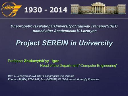 1930 - 2014 Dnepropetrovsk National University of Railway Transport (DIIT) named after Academician V. Lazaryan named after Academician V. Lazaryan Project.