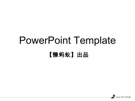 PowerPoint Template 【懒蚂蚁】出品.