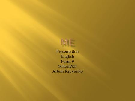 Presentation English Form 9 School№3 Artem Kryvenko.