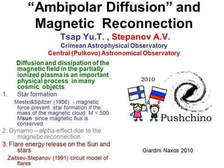 """Ambipolar Diffusion"" and Magnetic Reconnection Tsap Yu. T"