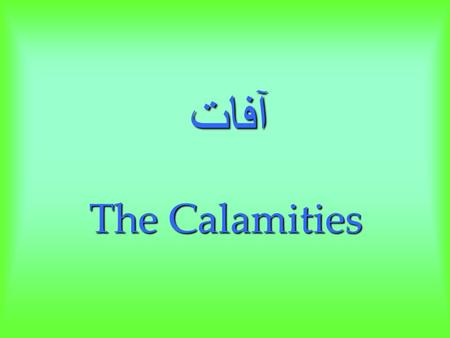 آفات The Calamities. الرسول الله : آفةُ الظَّرْفِ الصَّلَفُ ، وآفةُ الشَّجاعة البغيُ ، وآفةُ السَّماحةِ المَنُّ ، Prophet of God (s) : The calamity for.