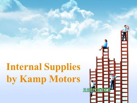 Internal Supplies by Kamp Motors. Vécu and Kamp Vecu is a French company produces cars and lorries, buses and agricultural machinery. Vécu is made up.