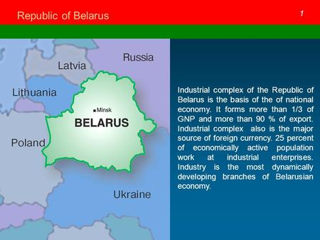 Industrial complex of the Republic of Belarus is the basis of the of national economy. It forms more than 1/3 of GNP and more than 90 % of export. Industrial.