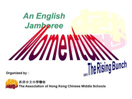 An English Jamboree Organized by : 香港中文中學聯會 The Association of Hong Kong Chinese Middle Schools.