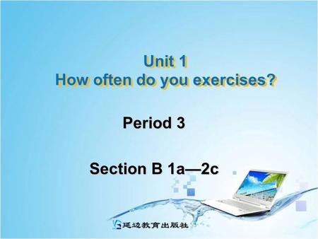 Unit 1 How often do you exercises? Period 3 Section B 1a—2c.