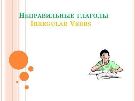 Н ЕПРАВИЛЬНЫЕ ГЛАГОЛЫ I RREGULAR V ERBS. IRREGULAR VERBS blow PresentPastPast Participle ??? Can you list these verb forms?