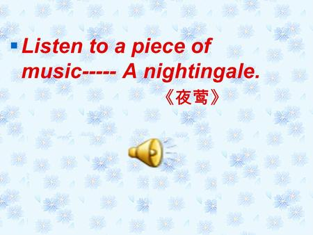  Listen to a piece of music----- A nightingale. 《夜莺》