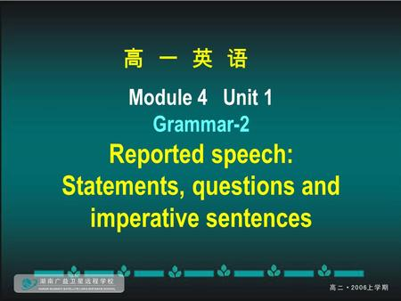 高 一 英 语 Module 4 Unit 1 Grammar-2 Reported speech: Statements, questions and imperative sentences.
