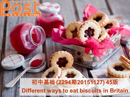 初中基础 (2294 期 20151127) 45 版 Different ways to eat biscuits in Britain.