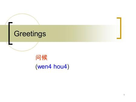 "1 Greetings 问候 (wen4 hou4). 2 Review of Personal Pronouns 你 (Ni3) – you 我 (Wo3) – I/me 他 / 她 / 它 (Ta1) – he/she/it, him/her Plural: add "" 们 "" (""men"")"
