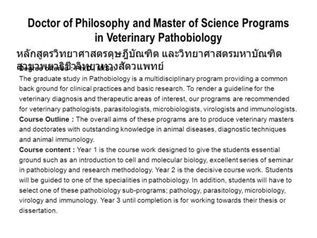 Doctor of Philosophy and Master of Science Programs in Veterinary Pathobiology Degree offered : Ph.D., M.Sc. The graduate study in Pathobiology is a multidisciplinary.