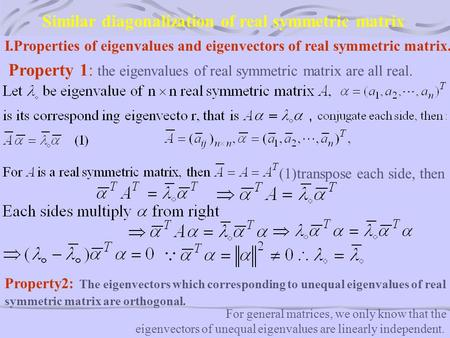 Similar diagonalization of real symmetric matrix I.Properties of eigenvalues and eigenvectors of real symmetric matrix. Property 1: the eigenvalues of.