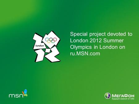 Special project devoted to London 2012 Summer Olympics in London on ru.MSN.com.