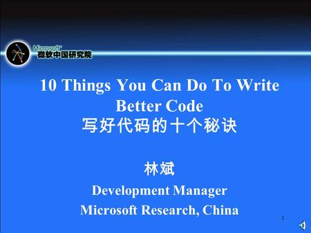 1 10 Things You Can Do To Write Better Code 写好代码的十个秘诀 林斌 Development Manager Microsoft Research, China.