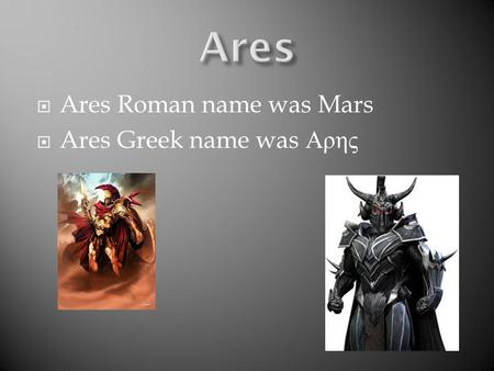  Ares Roman name was Mars  Ares Greek name was Αρης.
