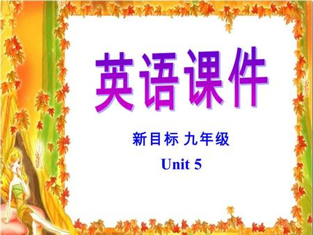 新目标 九年级 Unit 5 新目标 九年级 Unit 5. Unit 5 It must belong to Carla Section B Period 2.