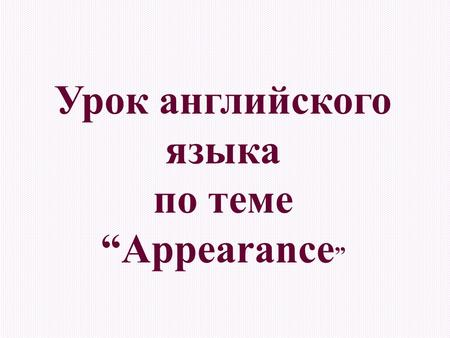 "Урок английского языка по теме ""Appearance "". Words Height short, average height, tall Build small, average build Age around 25, in his 30s Hair short,"