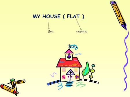MY HOUSE ( FLAT ) Дом квартира. REPEAT AFTER ME: [w]- wall, wardrobe, window [e]- bed, shelf [ð]- the, that, there [r]- there is, there are [ ǝ u]- home,