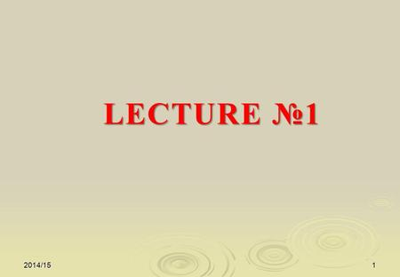 LECTURE №1 2014/151. 2 1. Introduction to Fluid Mechanics The Fluid mechanics The Fluid mechanics is a part of mechanics, that studies the states of motion.