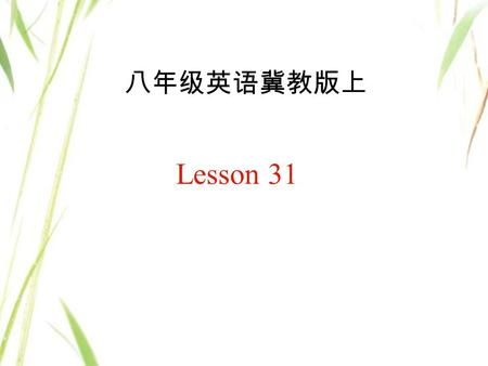 八年级英语冀教版上 Lesson 31. Teaching Aims 1.Vocabulary: keep, envelope, get to know, this week, put… in …, etc. 2.Sentence Patterns: This week, I got to know.