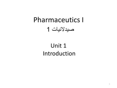 Pharmaceutics I صيدلانيات 1 Unit 1 Introduction