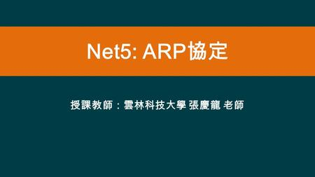 Net5: ARP 協定 授課教師:雲林科技大學 張慶龍 老師. IP Address/Physical Address Static Mapping  IP broadcast address maps to Ethernet broadcast address  IP Multicast Address.