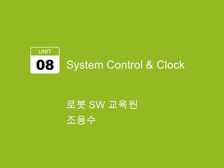 System Control & Clock UNIT 08 로봇 SW 교육원 조용수. 학습 목표 System Control Register System Clock CMSIS CMSIS Project 2.