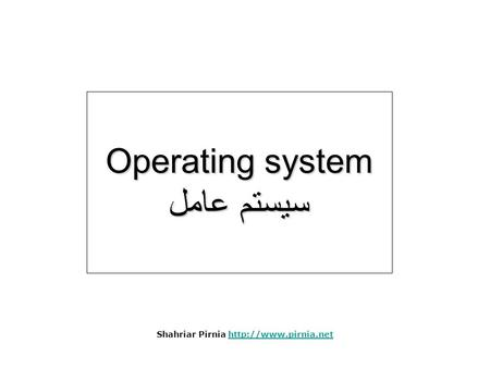 Shahriar Pirnia  Operating system سيستم عامل.