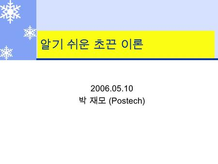 알기 쉬운 초끈 이론 2006.05.10 박 재모 (Postech). Outline 1. Partcle physics 2. Black holes 3. String theory 4. M theory 5. D branes 6. Gauge/Gravity theory correspondence.