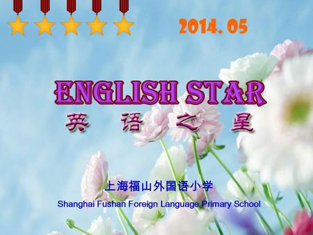 上海福山外国语小学 Shanghai Fushan Foreign Language Primary School 2014. 05.
