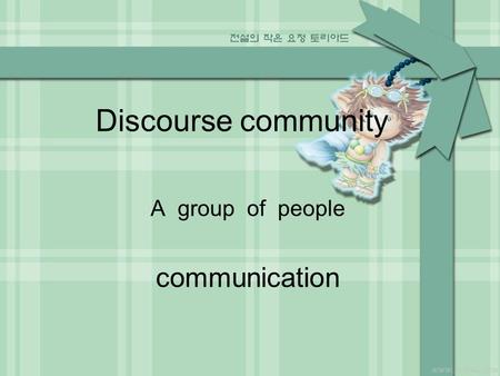 Discourse community A group of people communication.