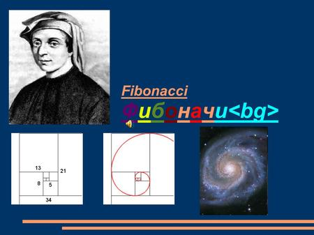 <strong>Fibonacci</strong> Фибоначи. The <strong>Fibonacci</strong> <strong>numbers</strong> form a series in mathematics, which is defined recursively as follows: F(0) = 0 F(1) = 1 F(n) = F(n-1)