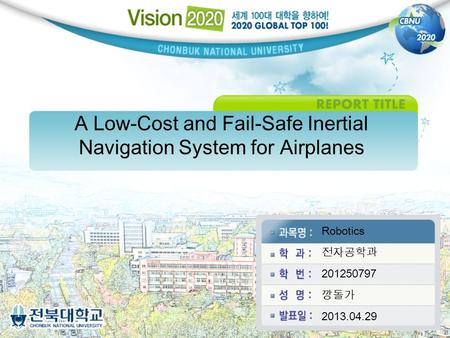 A Low-Cost and Fail-Safe Inertial Navigation System for Airplanes Robotics 전자공학과 201250797 깡돌가 2013.04.29.