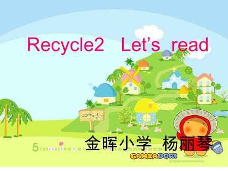Recycle2 Let's read 金晖小学 杨丽琴 I Can Help I can set the table. I can sweep the floor. I can wash my clothes and count to forty-four. I can wash dishes.