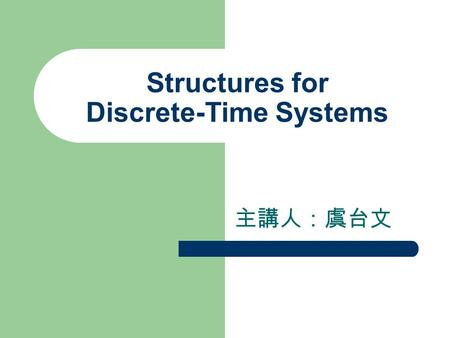Structures for Discrete-Time Systems 主講人:虞台文. Content Introduction Block Diagram Representation Signal Flow Graph Basic Structure for IIR Systems Transposed.