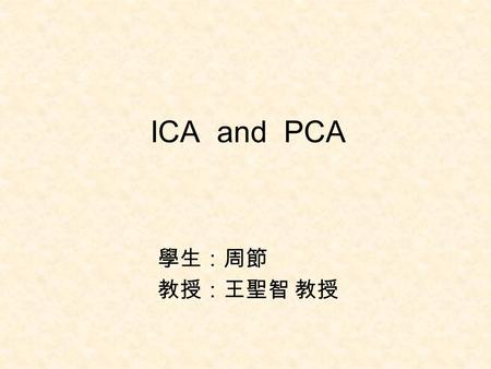 ICA and PCA 學生:周節 教授:王聖智 教授. Outline Introduction PCA ICA Reference.