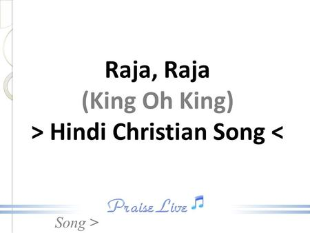 Song > Raja, Raja (King Oh King) > Hindi Christian Song <